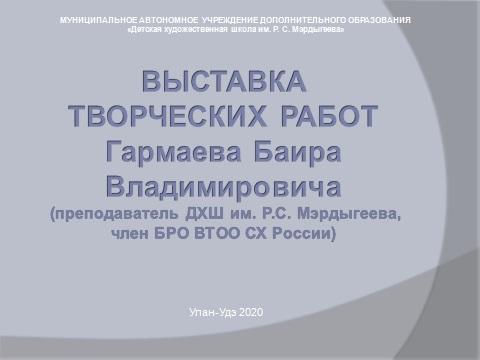 Онлайн-выставка творческих работ Гармаева Б.В.